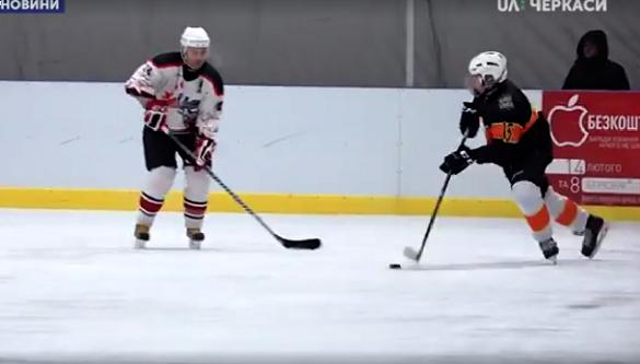 У Черкасах вперше відбувся турнір із хокею (ВІДЕО)