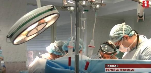 У черкаському кардіоцентрі  зробили унікальну операцію без кровотрати
