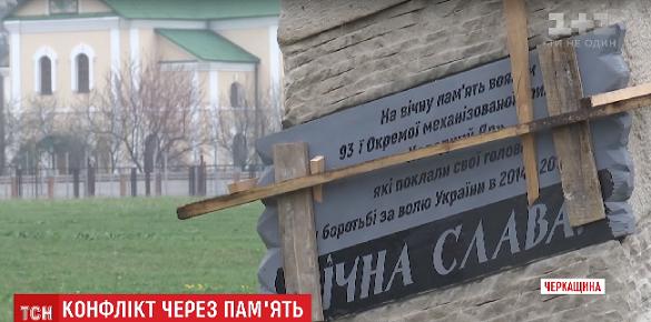 У Холодному Яру храм Московського патріархату виступив проти зведення пам'ятного знаку полеглим бійцям на Сході (ВІДЕО)