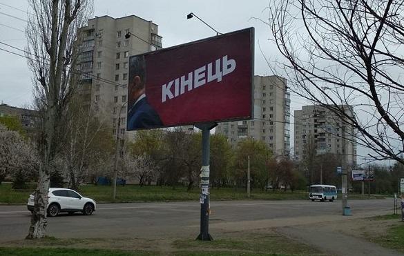 В Адміністрації Президента заявляють, що мер Черкас причетний до появи скандальних бордів Порошенка
