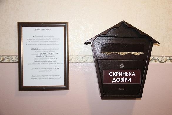 У черкаській гімназії встановили скриньку довіри (ФОТО)