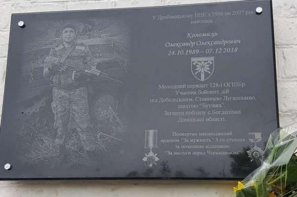 На Золотоніщині відкрили Алею пам'яті і меморіальну дошку загиблому бійцеві АТО (ФОТО)