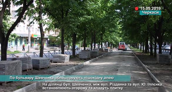 Пішохідну алею облаштовують у Черкасах