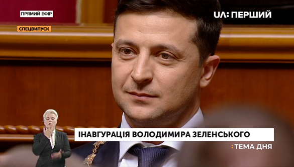 Зеленський склав присягу Президента України