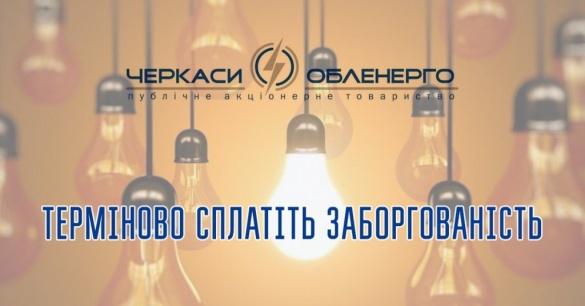 Перелік адрес боржників Черкаського міського РЕМ, що підлягають відключенню