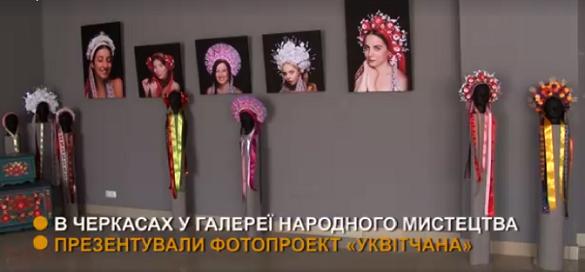 Унікальний фотопроект презентували у Черкасах (ВІДЕО)