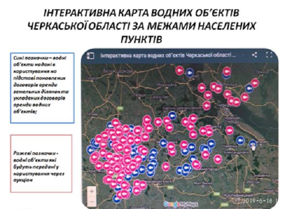 Інтерактивну карту водних об'єктів області створили на Черкащині (ФОТО)