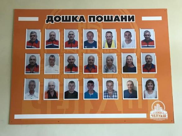 На черкаському КП з'явилася дошка пошани кращих працівників (ФОТО)