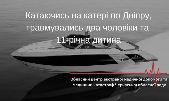 На Дніпрі під Черкасами сталася аварія катера: постраждали двоє чоловіків та дитина