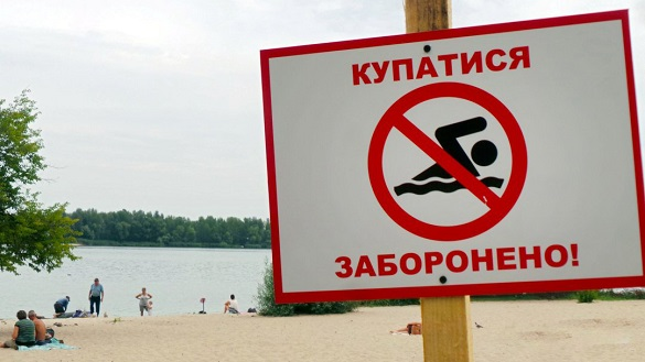 Жителям Черкас заборонили купатися на одному із пляжів