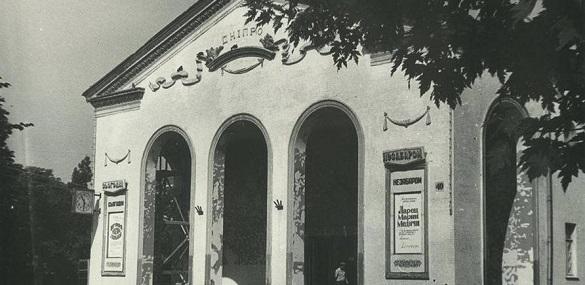 Старі кінотеатри Черкас: де містяни дивилися фільми на великих екранах