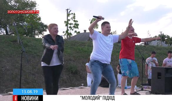 На Черкащині наймолодший сільський голова омолоджує місцину вечірками й дитячими ідеями благоустрою (ВІДЕО)