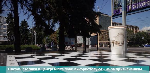 Шахові столики в центрі Черкас поки використовують не за призначенням
