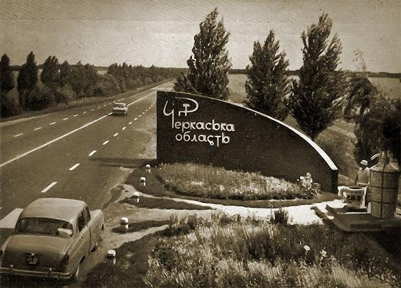 Краєзнавець розповів цікаві факти про автодороги Черкащини у минулому столітті (ФОТО)