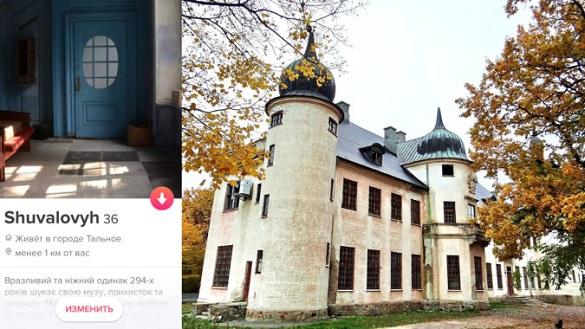 У Tinder з'явилися профілі черкаських палаців