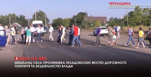 Яма на ямі: у Геронимівці простестували через погані дороги (ВІДЕО)