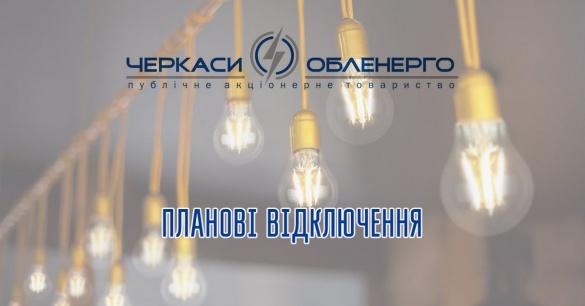 Де черкащанам дізнатися про планові відключення електрики?