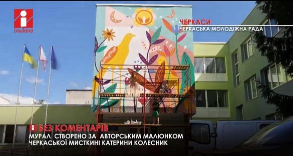 На стіні однієї зі шкіл Черкас з'явився мурал (ВІДЕО)