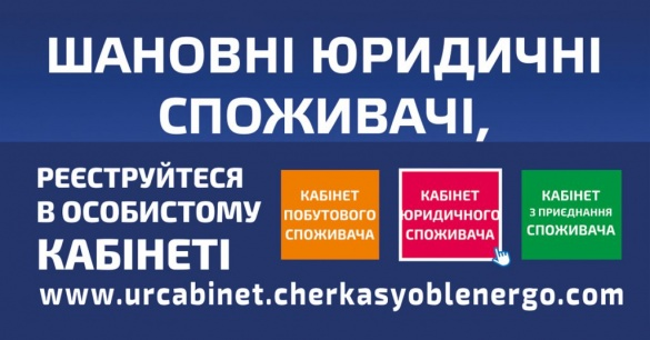 """""""Черкасиобленерго"""" пропонує юридичним споживачам зареєструватися в особистому кабінеті"""