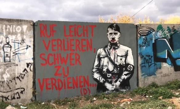 В Умані на паркані з'явився антисемістський гітлер та напис німецькою (ФОТО)
