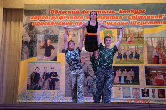 Любив танцювати: на Золотоніщині загиблому захисникові вчетверте присвятили обласний конкурс