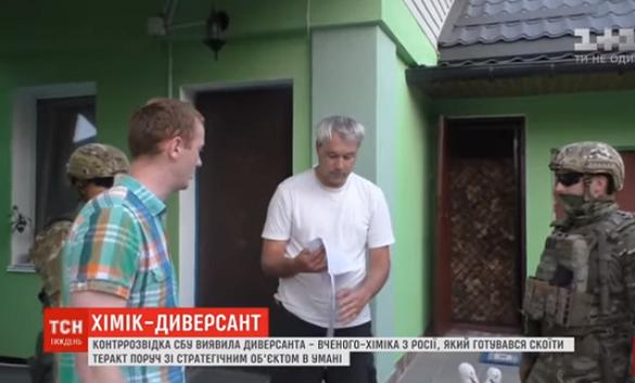 Готував масштабний теракт: на Черкащині спіймали російського шпигуна (ВІДЕО)
