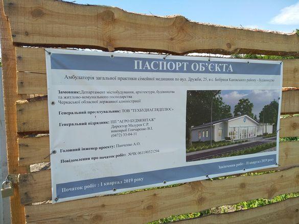 На Канівщині завершили будівництво амбулаторії, профінансованої за рахунок субвенції на розвиток сільської медицини