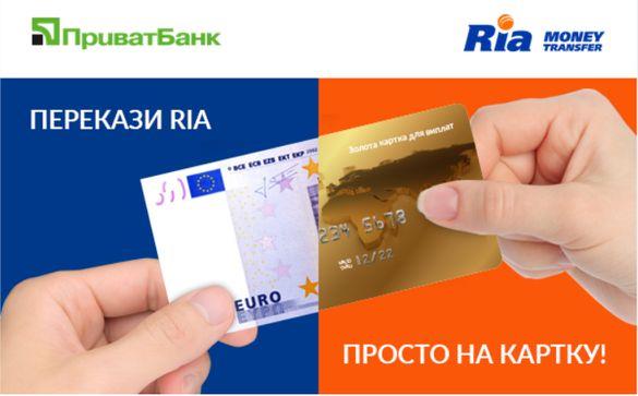ПриватБанк та Ria Money Transfer запустили сервіс прямих міжнародних грошових переказів до України