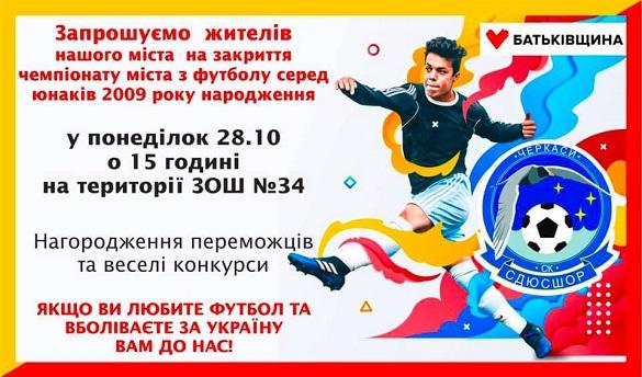 Черкасців запрошують на закриття чемпіонату міста з футболу