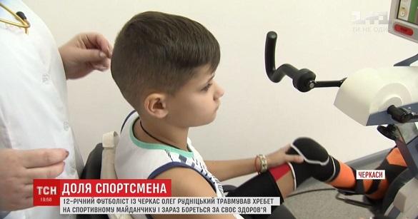 Черкаського школяра, який постраждав від баскетбольного щитка, поставили на ноги (ВІДЕО)