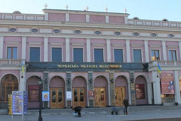З будівлі черкаської філармонії віднедавна лунає музика