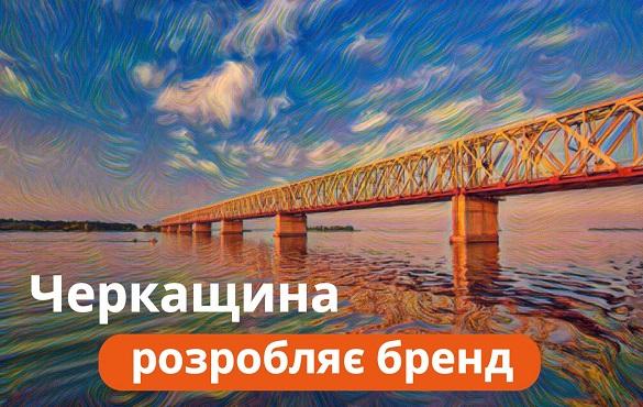 Розпочався конкурс на обрання кращого слогану для майбутнього бренду Черкаської області
