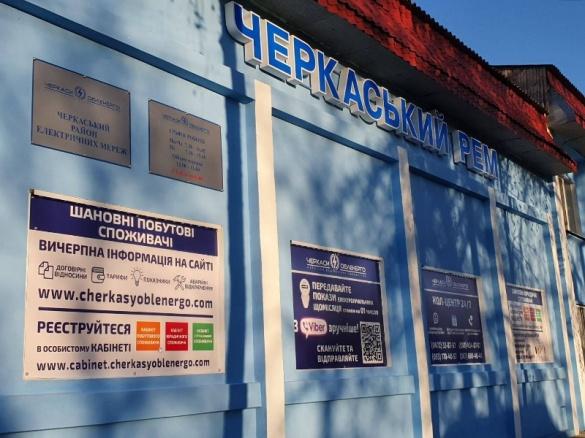 У черкаському РЕМі завершили перший етап капітального ремонту