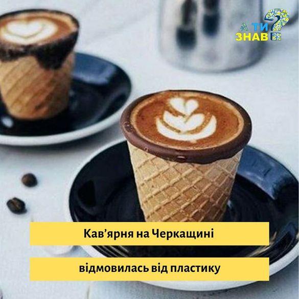 Еко-альтернатива:на Черкащині кав'ярня відмовилась від пластику