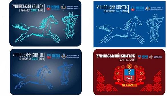 Черкаським школярам пропонують обрати дизайн єдиного учнівського квитка