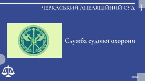 На Черкащині призначили очільника нової судової структури