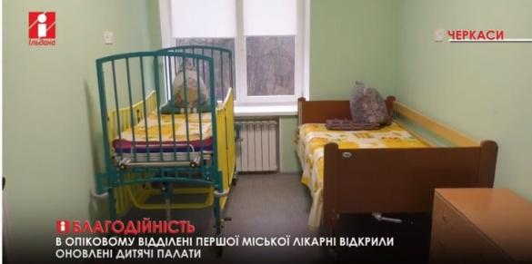 У опіковому відділенні Першої міської лікарні оновили дитячу палату