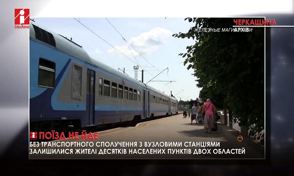 Укрзалізниця відмінила один із потягів, які сполучали Черкаську та Вінницьку область (ВІДЕО)