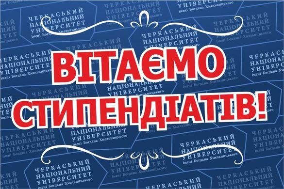 Студентам черкаського вишу призначили президентську стипендію