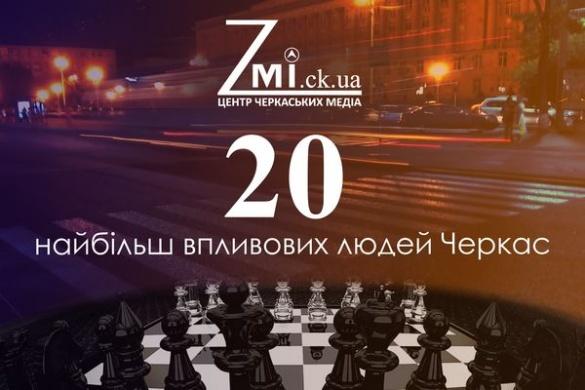 Рейтинг Zmi.ck.ua: 20 найбільш впливових людей Черкас 2019 (голосування політиків)