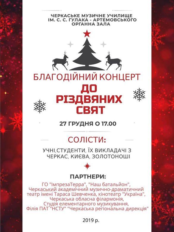 Черкаські студенти проведуть благодійний концерт