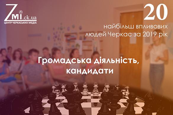 Рейтинг Zmi.ck.ua: 20 найбільш впливових людей Черкас 2019 (громадські діячі)