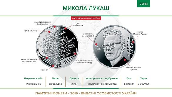 Черкащани зможуть розраховуватися новою пам`ятною монетою (ФОТО)