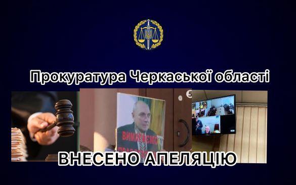 Прокуратура Черкащини не погодилась на зміну запобіжного заходу підозрюваному у вбивстві Сергієнка