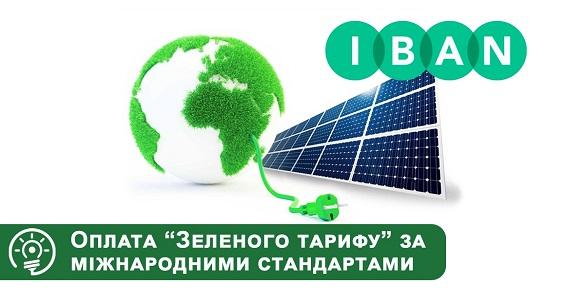 """Оплата """"Зеленого тарифу"""" за міжнародними стандартами"""