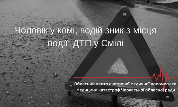 Невідомий на Черкащині збив чоловіка та зник з місця події
