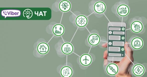 Із черкаськими енергетиками можна поспілкуватися через Viber