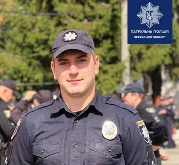 Черкаський поліцейський потребує термінової допомоги небайдужих