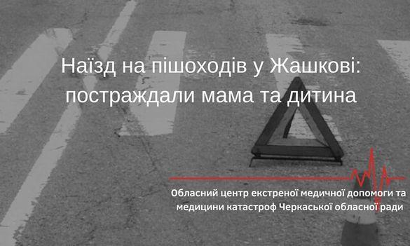 На Черкащині на пішохідному переході водій наїхав на маму з дитиною