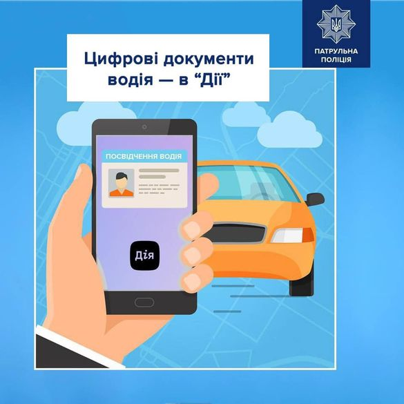 На Черкащині вже можна пред'явити посвідчення водія в електронній версії